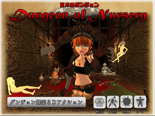 d0817984d42fe4eded82b116f3568951 m - Dungeon of Nursery (Pompomi Pain)