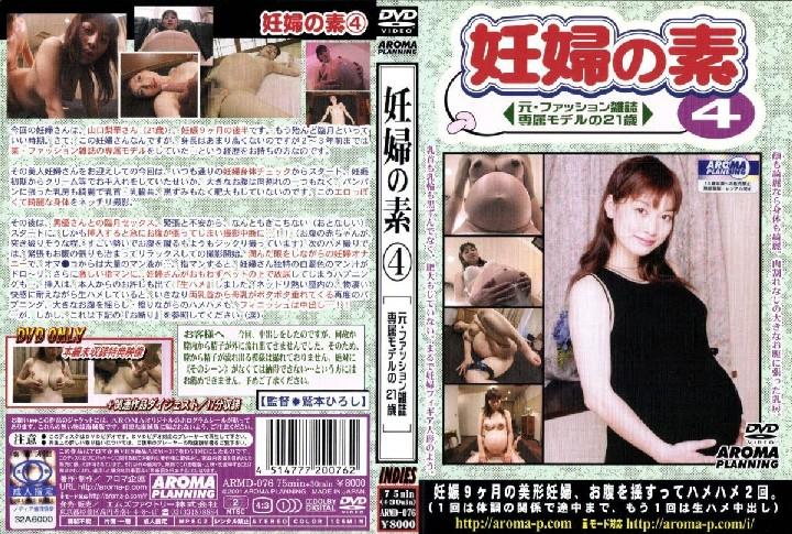 Pregnant Woman's Pure First Time Vol.04 (Aroma Kikaku) [ARMD-076] [cen] [2000, Urination, Pregnant, Masturbation, Creampie, DVDRip