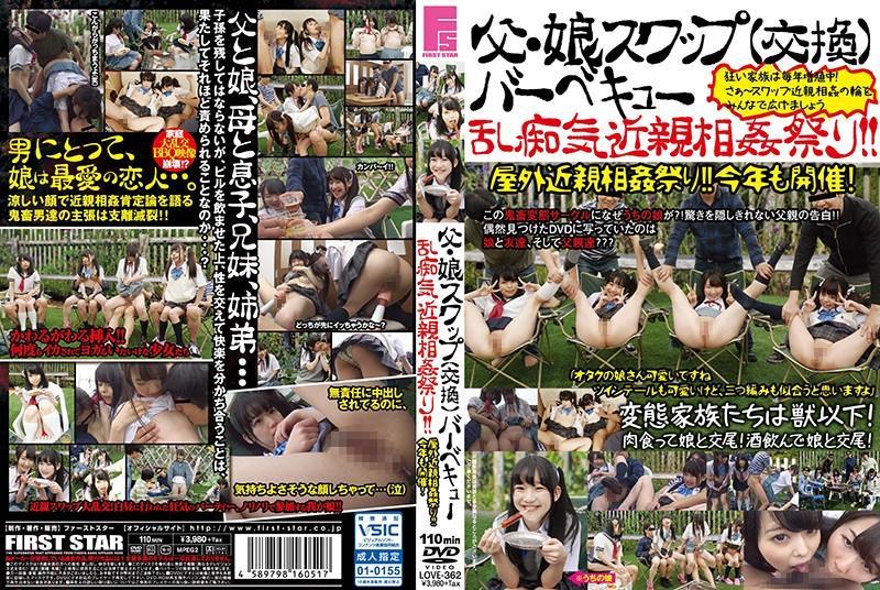 Himekawa Yuna, Yazawa Mimi, Sumikawa Ayu, Yamakawa Yuna – Father/Daughter Swap (Swapping) – Gone Wild At A Barbecue! [LOVE-362] (F…