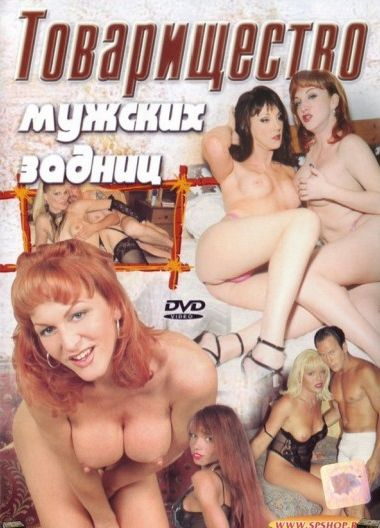 She Male Butt Buddies (2001)