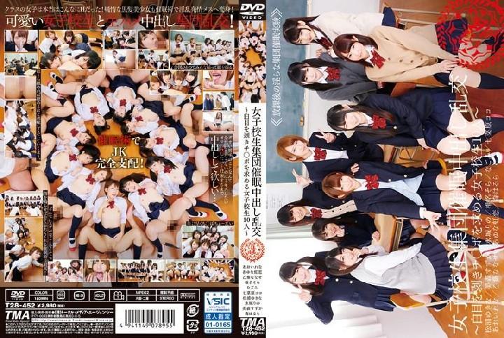 Otoha Nanase, Nagomi, Mori Harura, Matsuura Yukina, Mimori Suzuka, Suijou Rino – Orgy Cum School Girls Group Hypnosis [T28-452] (T…